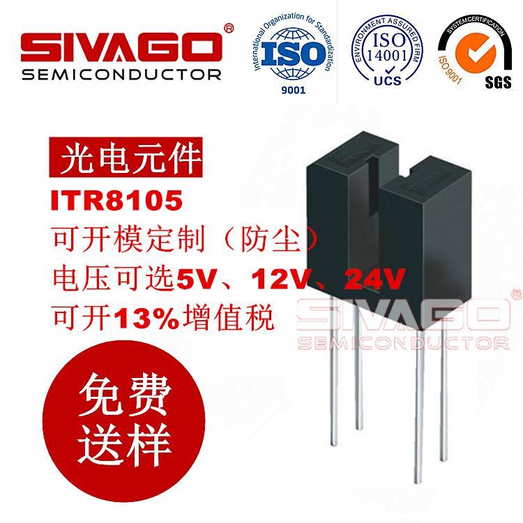 【强势经营】光电开关ITR-8105 打印机 游戏机 安防定位专用 亿光