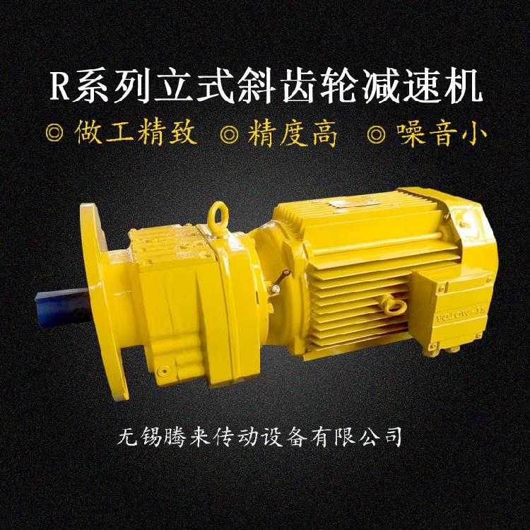 RF系列斜齿减速电机硬齿面齿轮减速机立式法兰安装减速箱