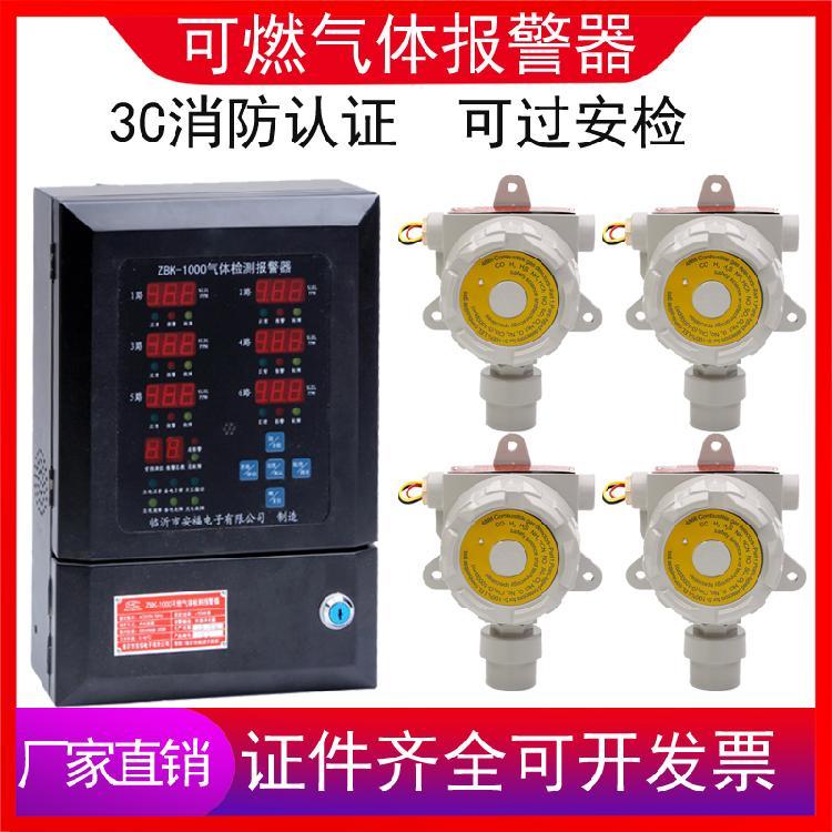 河北可燃气体探测器 氢气气体报警器可开发票