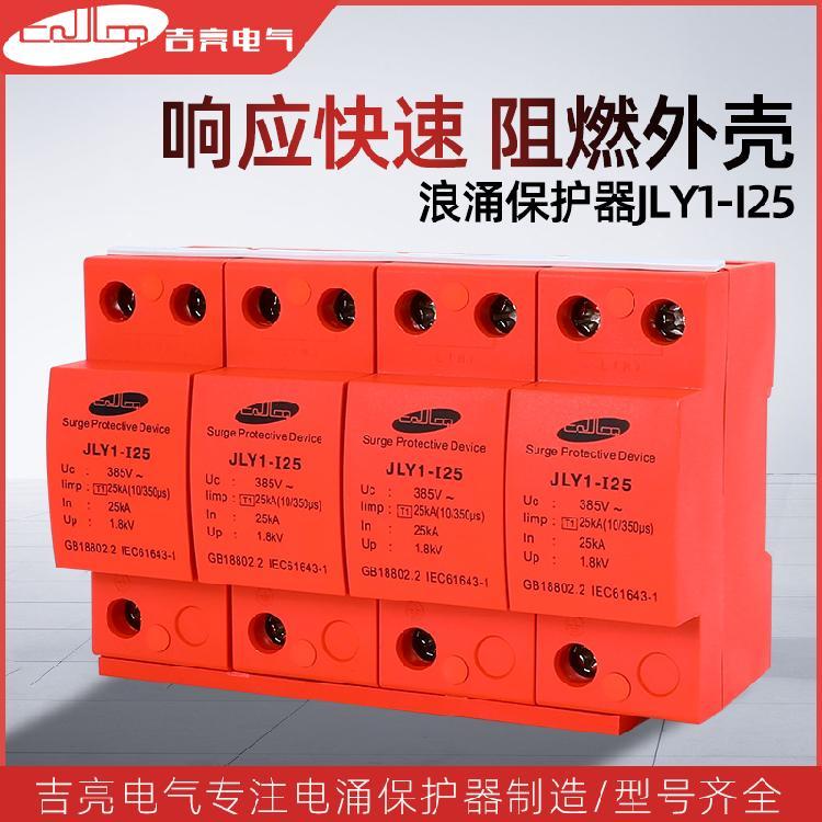 吉亮电器 JLY1-I25 一级浪涌保护器 工地楼盘成套专用防雷器避雷器  有证书试验报告