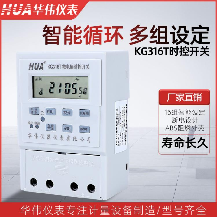 华伟仪表 KG316T微电脑时控开关 定时器 时间控制器 厂家直销 规格齐全