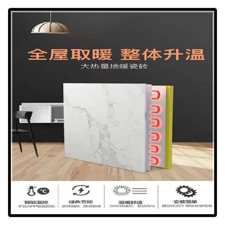 厂家直供电热瓷砖  十四年专业电采暖  专利产品  展播品牌  中国人寿承保
