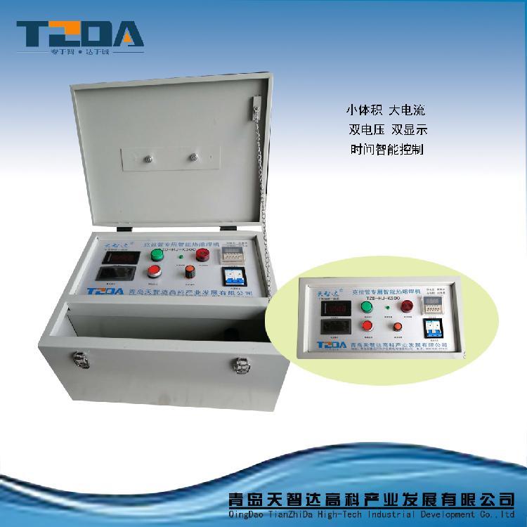 天智达牌克拉管专用电热熔焊机
