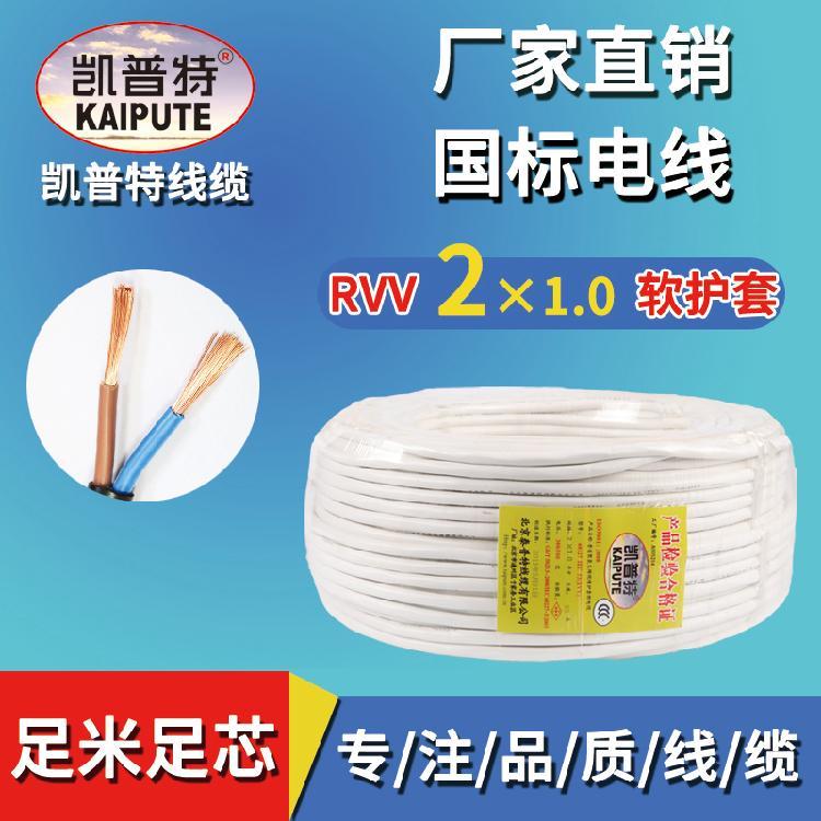 铜芯护套线RVV2*1.0 国标rvv2芯1.0平方软电缆凯普特牌