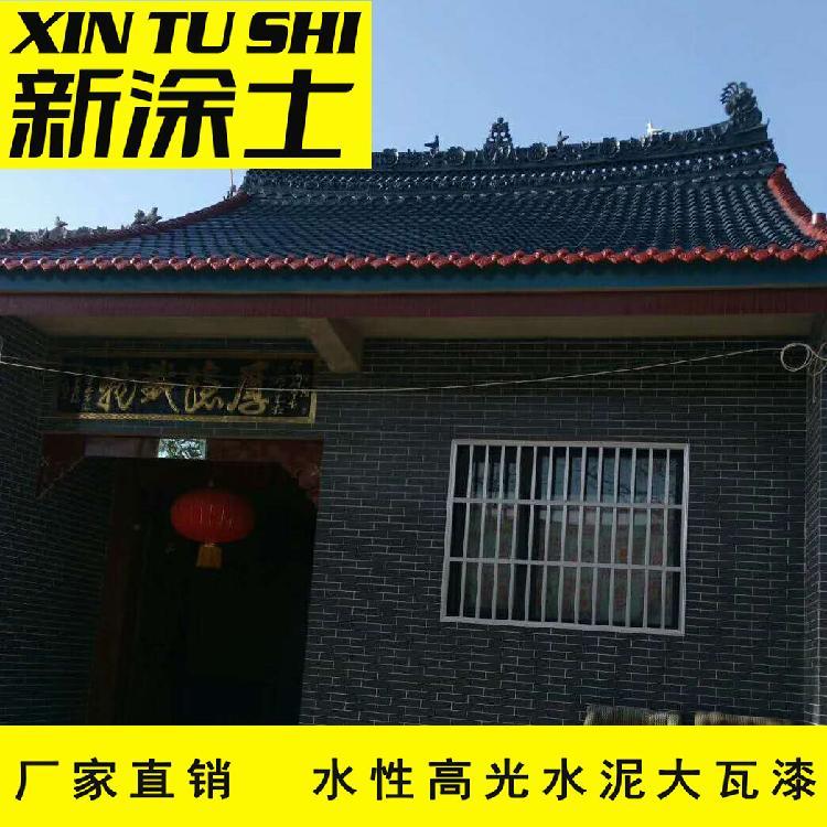 当阳市水泥彩瓦漆厂家直销 屋顶水泥瓦喷漆 新农村翻新喷漆