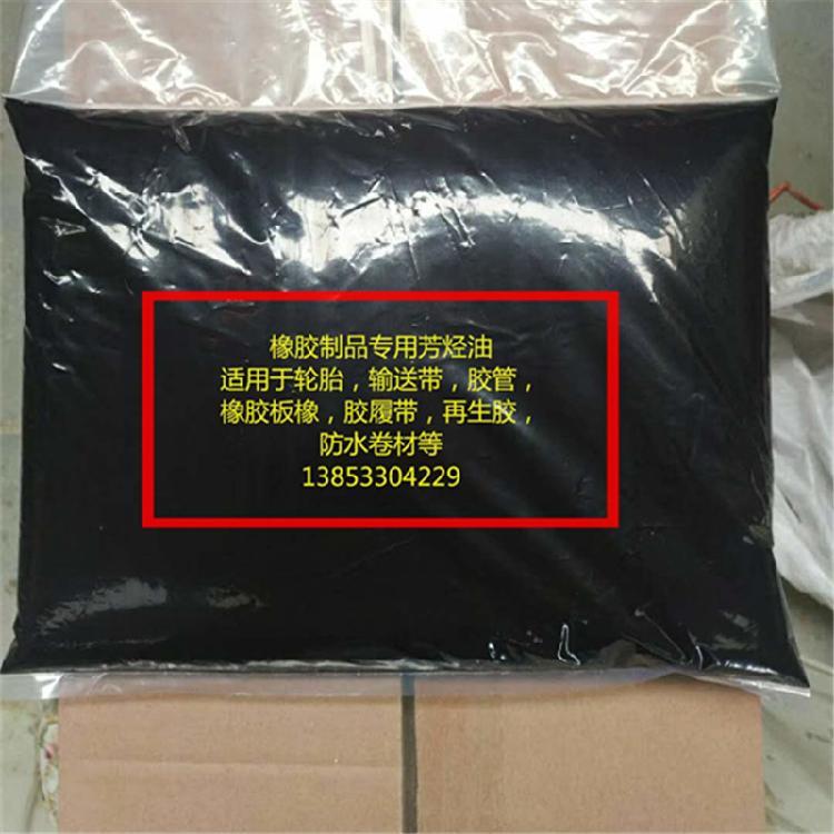 优质国产小包装芳烃油 操作方便干净卫生
