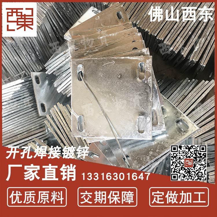 崇左哪里买幕墙埋板最便宜 方孔板厂家生产批发 广州定做加工前置埋板一张价格