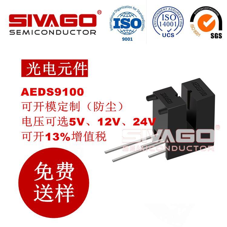 光电编码器 AEDS9100 缝纫车专用 伺服电机传感器 SIVAGO