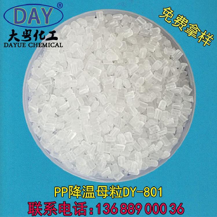 供应塑料助剂,无纺布降温母粒 增加PP流动性,降低加工温度