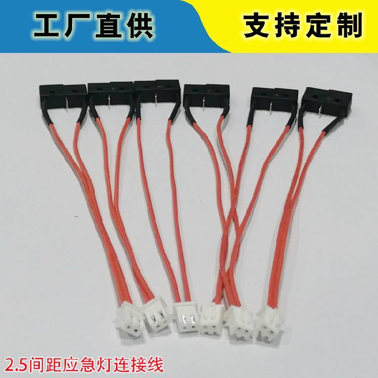 应急灯线 为客户提供一站式电子连接线定制解决方案