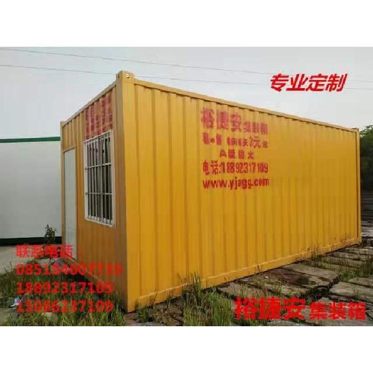 贵州哪里卖集装箱房的、 裕捷安厂家供应