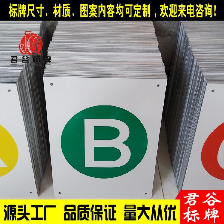 标牌厂家供应铝制abc电力相序牌 电力标识 相序牌 反光标识牌 变电箱安全牌 厂家直销量大价优