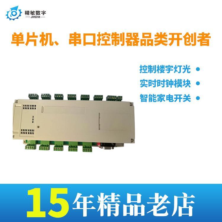 精敏网口24路继电器出 工业级网络控制器 单片机控制器