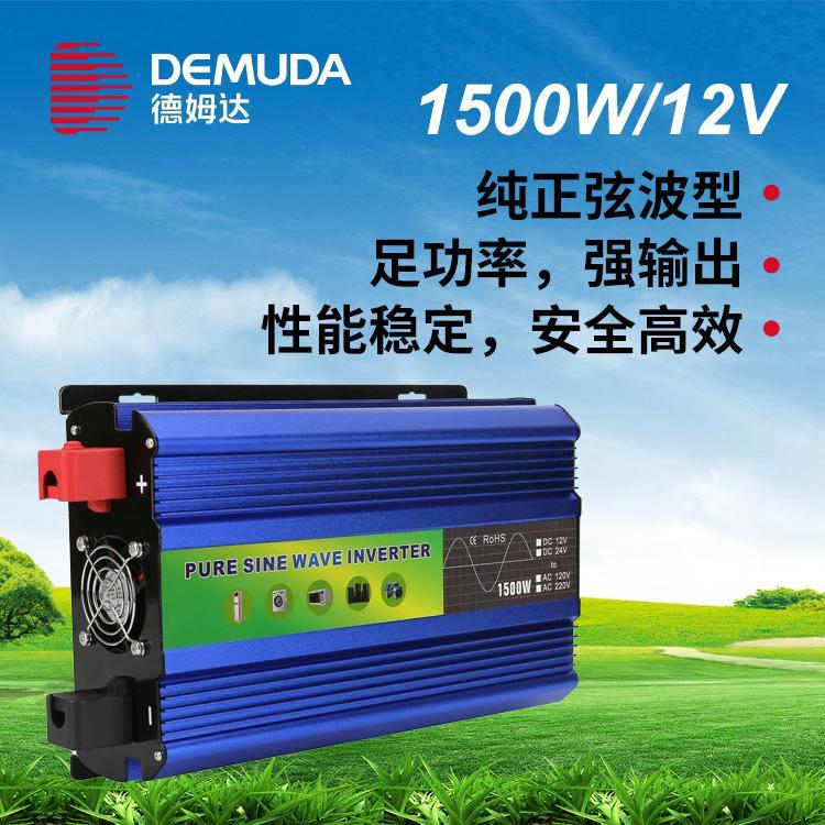 足功率纯正弦波逆变器1500w直流12V转交流220V电源转换器 德姆达
