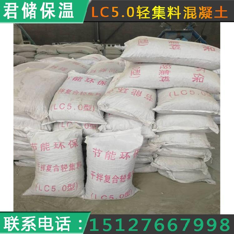 厂家批发lc7.5轻集料混凝土B型轻集料混凝土干拌复合轻集料