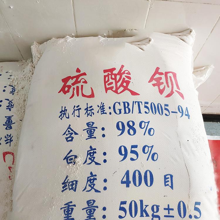 硫酸钡 硫酸钡防护材料  厂家直销 纯度高 出货快 价格低