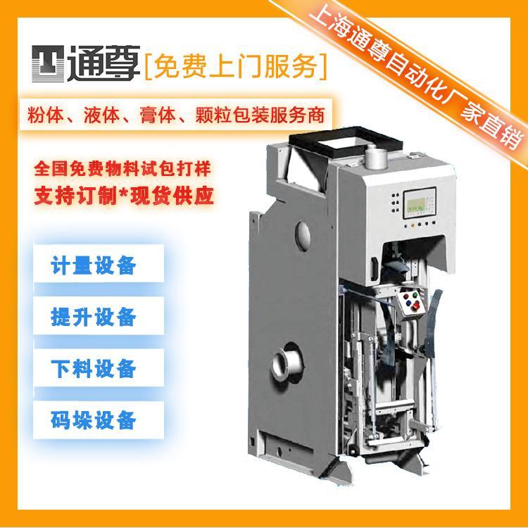 自动干粉包装机 自动称量水泥灌包机 高精度阀口袋包装机上海通尊全自动包装机机器人码垛生产线