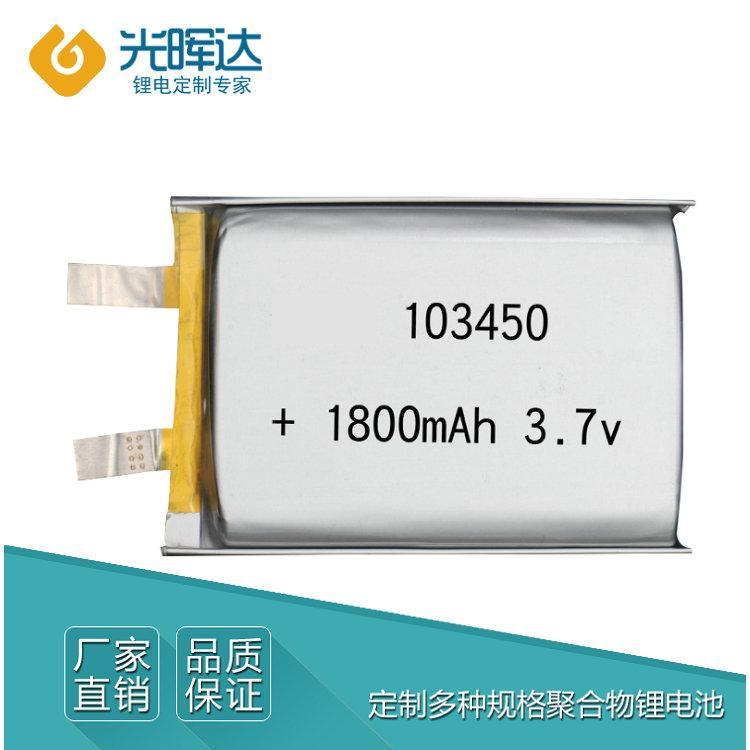 生产加工 聚合物锂电池1800mah 汽车导航锂电池 103450 3.7v 空调服玩具电池定制工厂