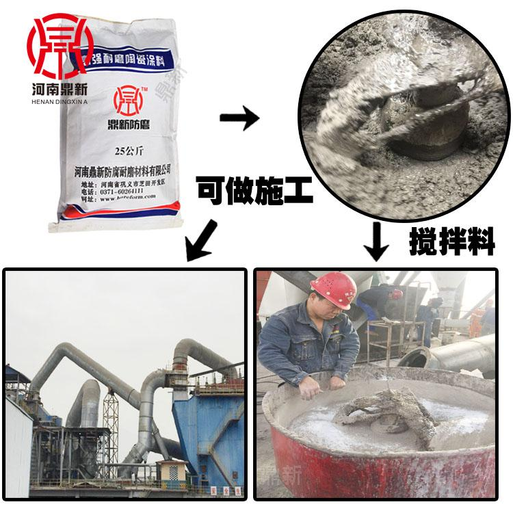 刚玉质龟甲网耐磨涂料 高温耐磨陶瓷涂料 鼎新厂家直供