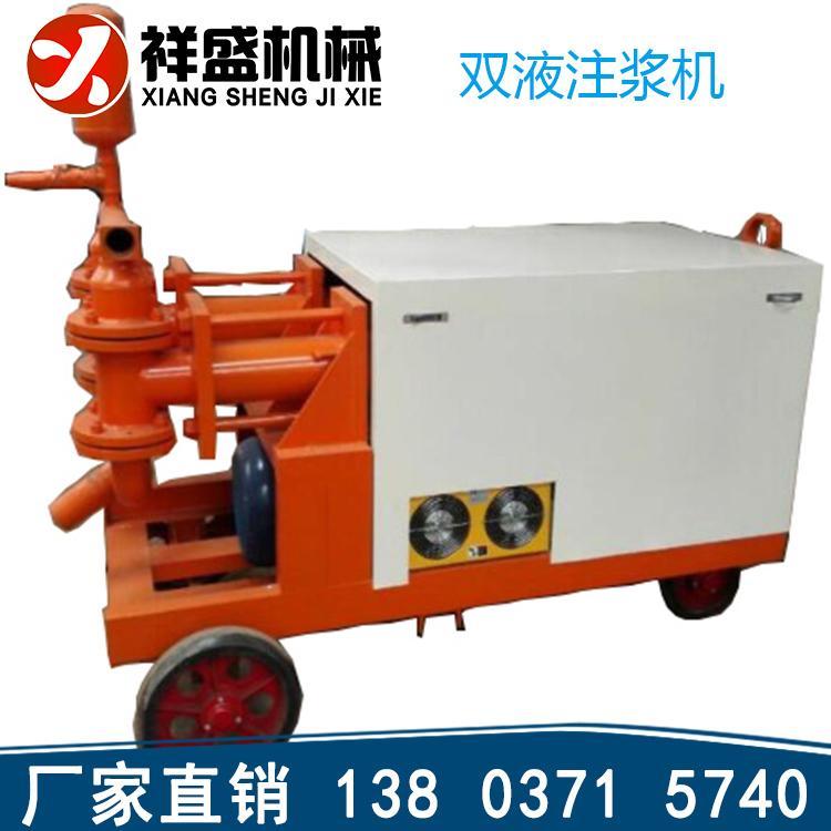 双液注浆机矿用液压注浆泵型号全