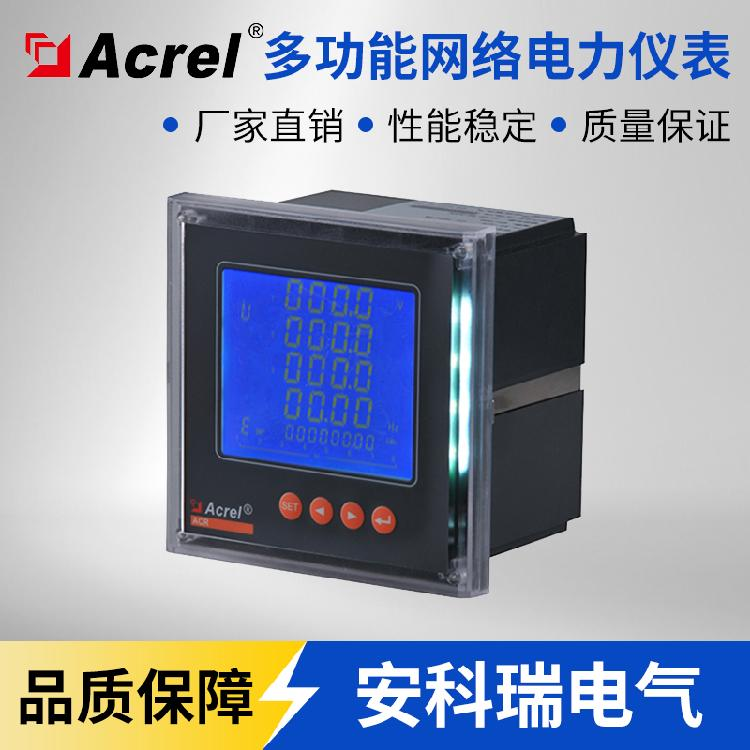 安科瑞ACR120EL/D 智能多功能电力仪表RS485通讯 脉冲常数10000imp/kwh