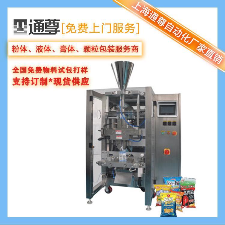 立式颗粒自动包装机 食品自动包装机 颗粒自动包装机厂家 立式自动包装机