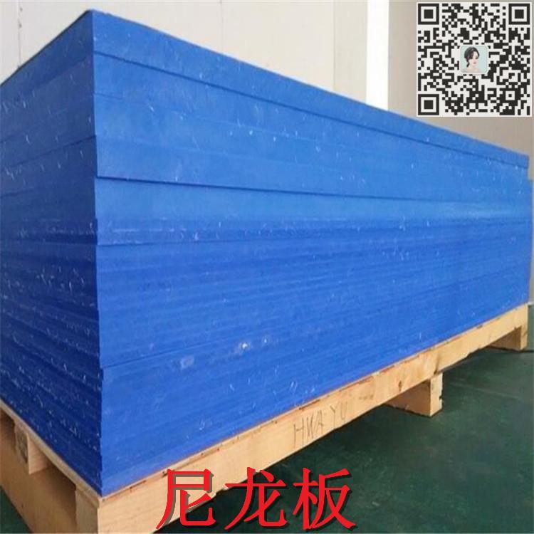 蓝色PA66尼龙板盛兴生产商