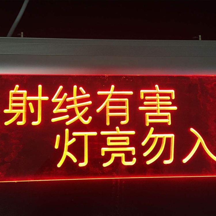 成都光铭防辐射 厂家批发射线有害提示灯 防辐射提示灯厂家批发 门灯门机连锁系统