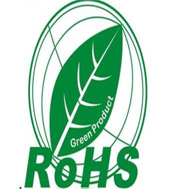 电子产品RoHS认证  第三方权威报告
