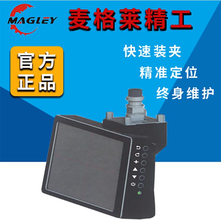 MAGLEY EROWA视频检测仪厂家 EROWA接口EDM机床夹具在机检测