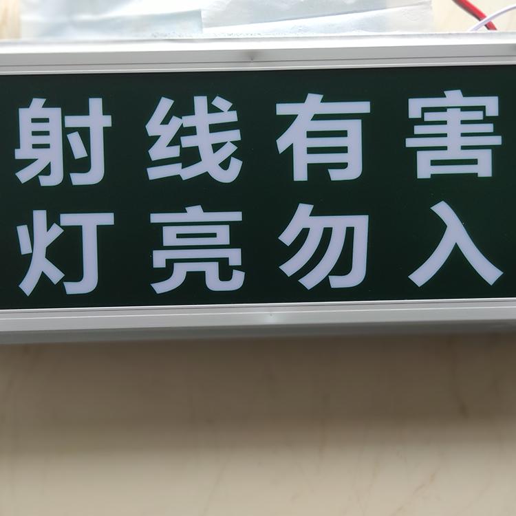 成都防辐射提示灯 射线防护提示灯 专业指示灯
