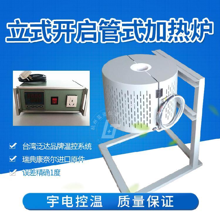 蓝途仪器 立式开启式加热炉管式炉小型实验立式高温管式炉