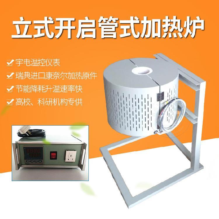 蓝途仪器  立式管式炉 小型立式可编程高温炉