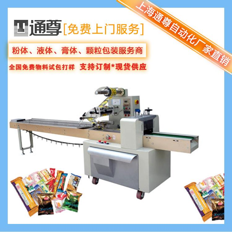 【Tongzun/通尊】枕式包装机  质优价廉承接工程经久耐用供应高品质高质量品质服务