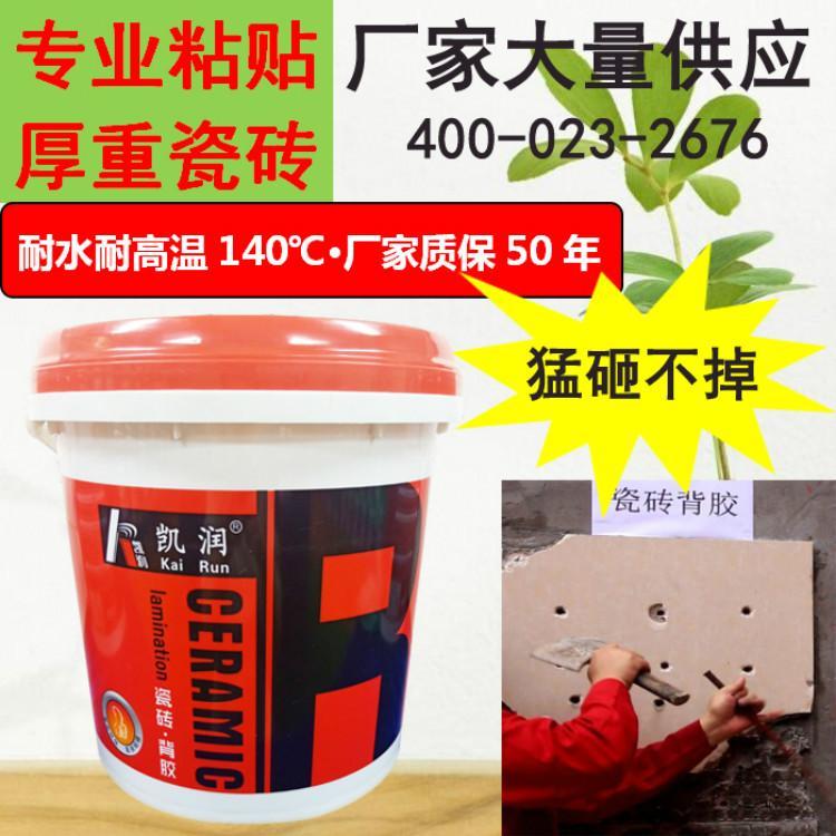 凯润瓷砖背胶 瓷砖粘接剂 大砖重砖专用粘贴剂 20年专业生产 放心选择