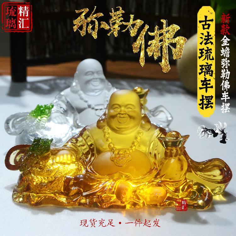 广州琉璃工厂 深圳琉璃工艺品厂家 琉璃佛像 琉璃汽车摆件弥勒佛