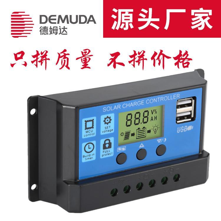 太阳能控制器20A led太阳能路灯充电控制器 厂家批发价格