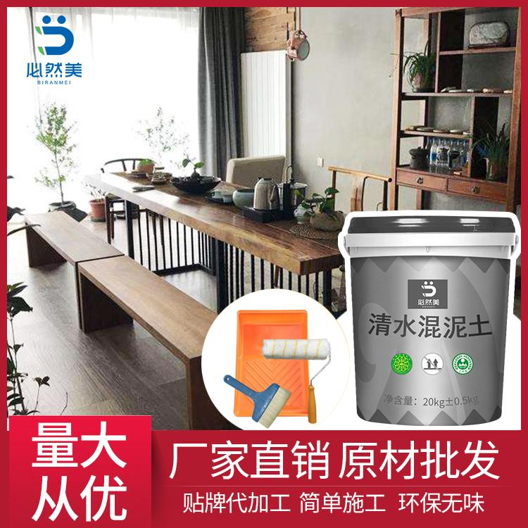 专业生产厂家 进口清水混凝土墙面漆内墙材料 清水混凝土 江苏嘉兴 隽美