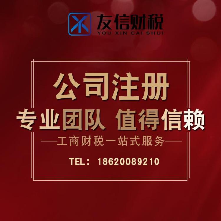 广州天河代理记账,公司注册,代办公司注销