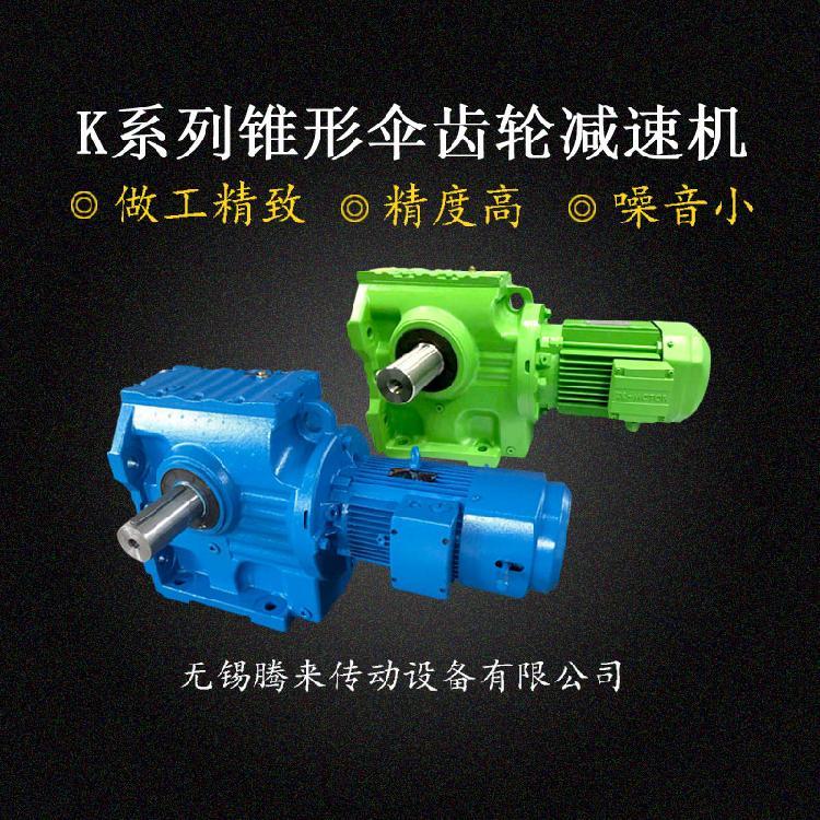 K系列减速机电机双曲面伞齿轮 K37 47 5767 77 87 97 减速电机 型号 马达