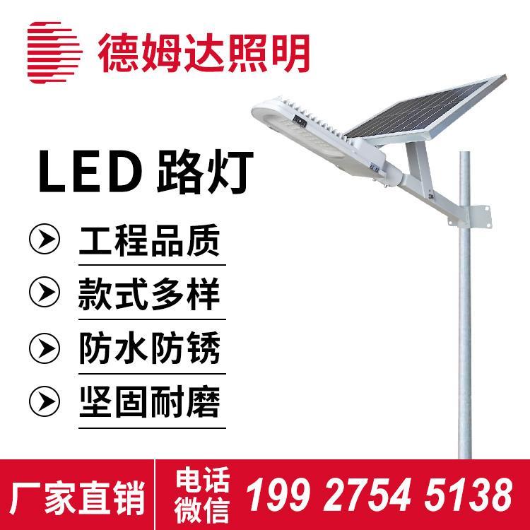厂家批发太阳能led路灯 50w户外锂电池太阳能路灯