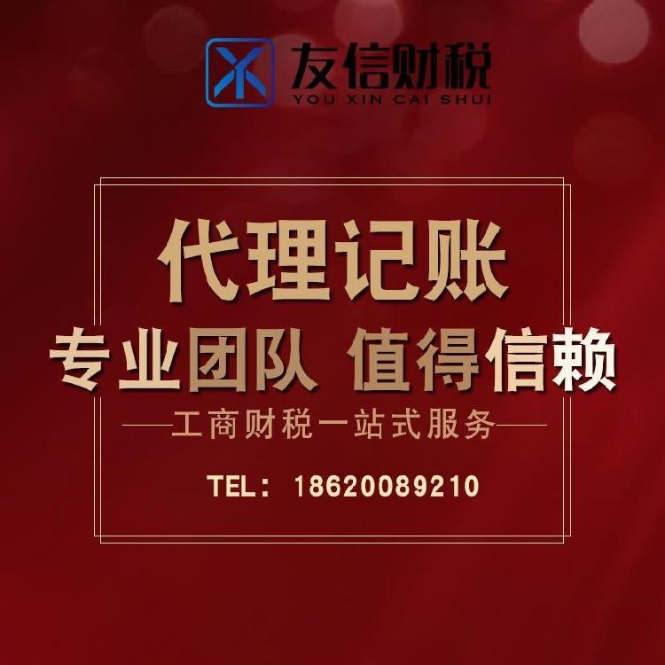 广州天河区代理记账 代理记账公司 友信财税 为企业用心服务