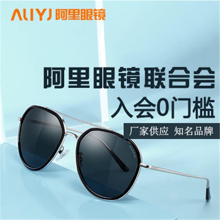 阿里眼镜联合会 消费者和眼镜店均可入会 购买价更低 加盟更便利