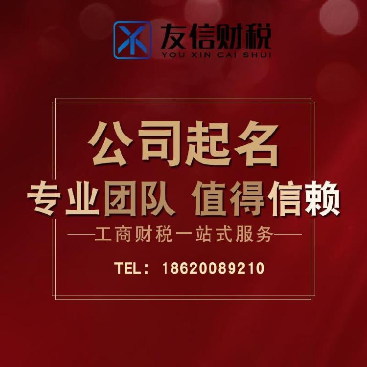 广州公司怎么起名好   起名需要费用吗 免费核名