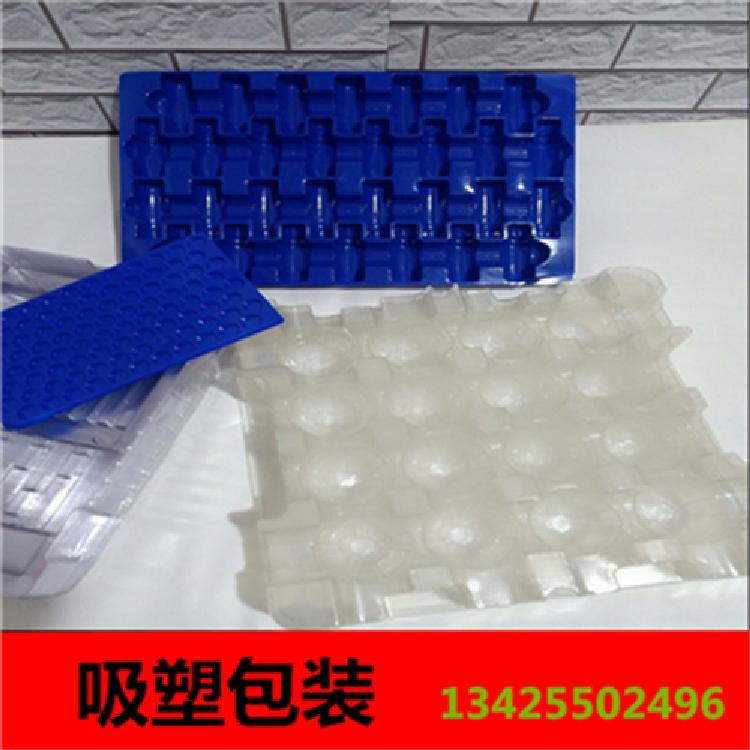 吸塑包装 吸塑盒 云浮电子原件吸塑包装