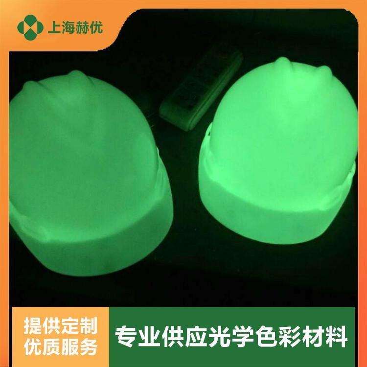 上海赫优 夜光头盔 变色漆变色粉批发 批量现货 量大价优