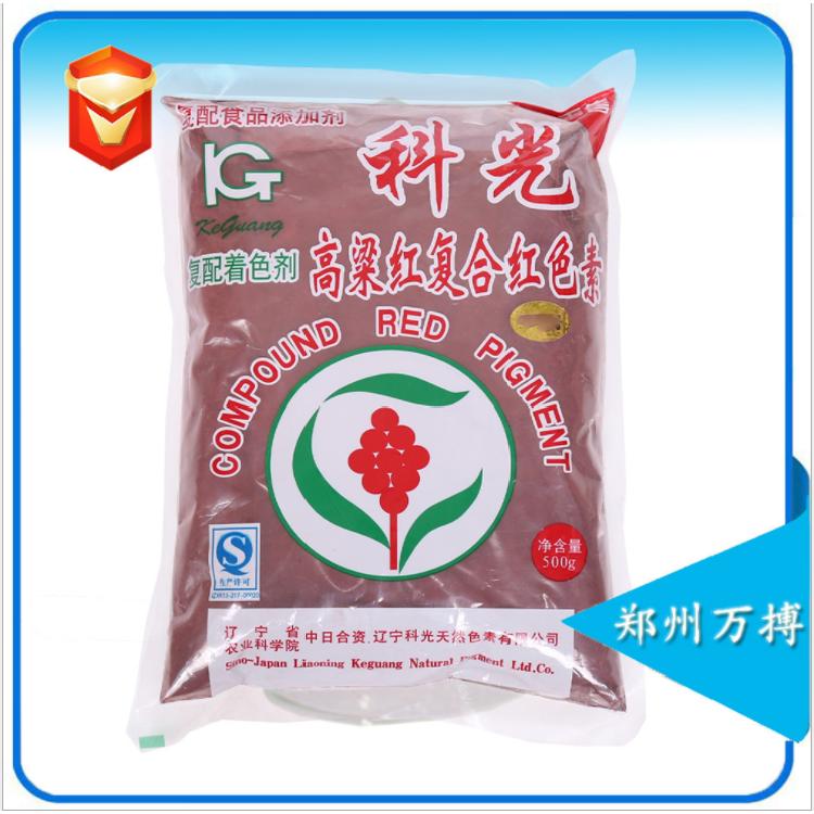 高粱红色素2号灌肠卤肉 饮料用提取高粱红色素500g/袋