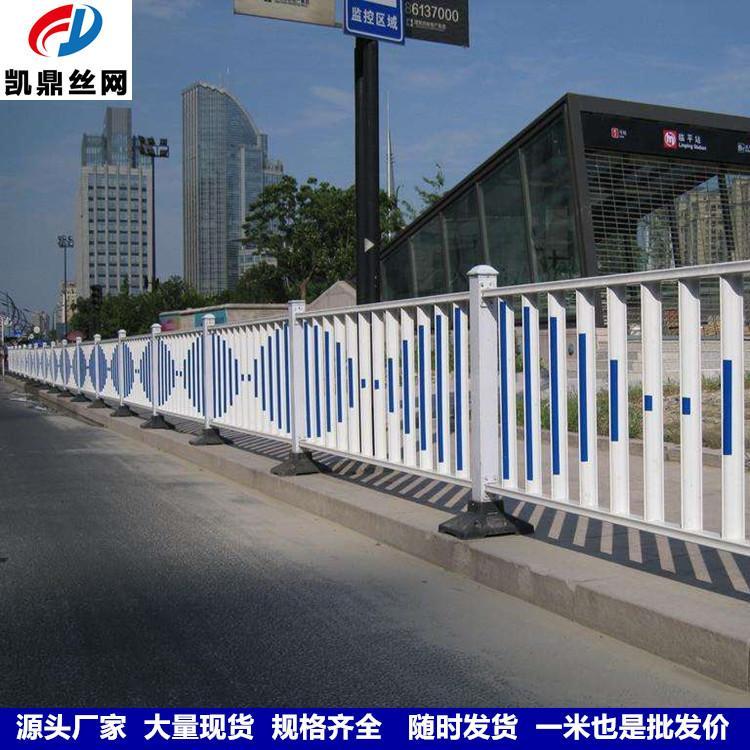 交通护栏 城市交通护栏厂家现货 凯鼎道路安全防护围栏现货