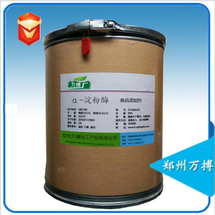 α-淀粉酶 酶制剂食品级高活力2万 耐高温液化α-淀粉酶