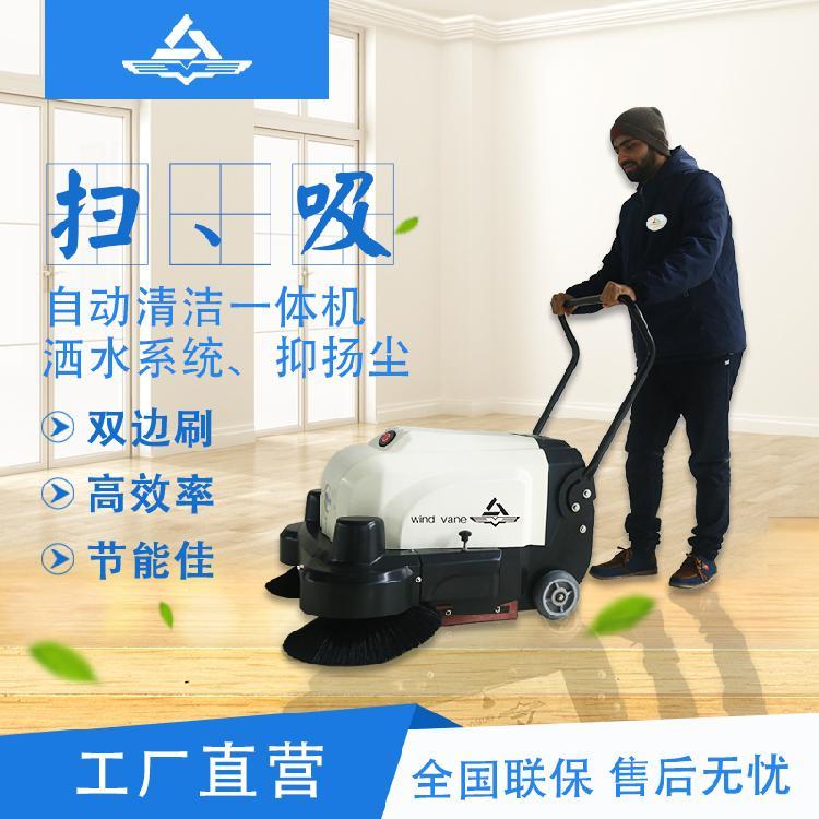 FXB风向标扫地机 手推式扫地机 FS-1060 风向标手推式扫地机